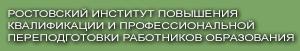 Ростовский институт повышения квалификации и профессиональной переподготовки работников образования