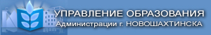Управление образования Администрации города Новошахтинска