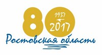 Ростовская область - 80 лет